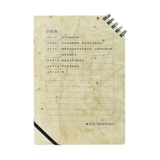 カルテ柄ノート Notes