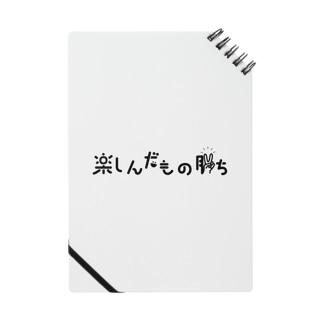 楽しんだもの勝ち Notebook