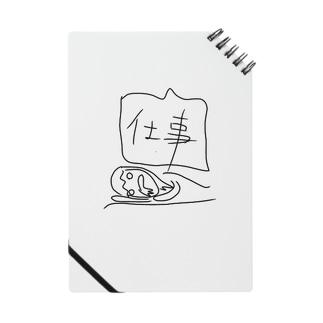 仕事が重い Notes