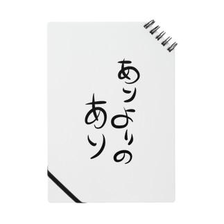 ありよりのあり Notes