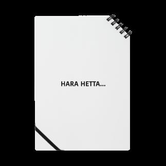 えみとん公式ネットショップの「HARA  HETTA...」 Notes
