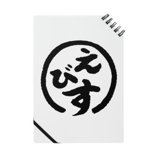 【公式】炭火焼肉えびす(ホワイト) Notes