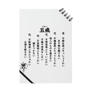 五戒 Notes