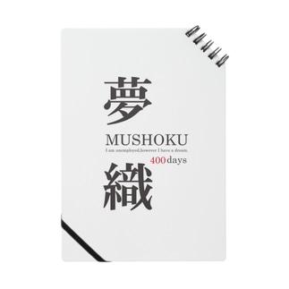 夢織400days Notebook