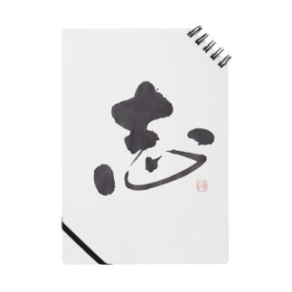 筆で書いたCoolな「志」の文字  あなたのこころざしが伝わります♪ Notes