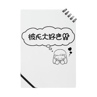 彼氏大好き!ノート Notes