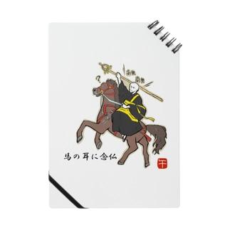 馬の耳に念仏ッ!! Notes