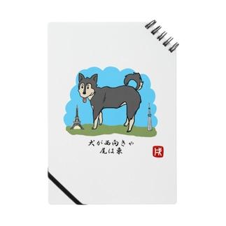 戌年〜犬が西向きゃ尾は東〜 Notes