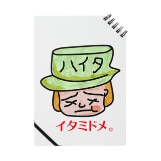 ハイタちゃん。 Notes