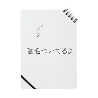 陰毛 Notes