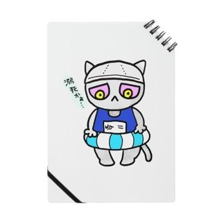 溺死ねこちゃん Notes