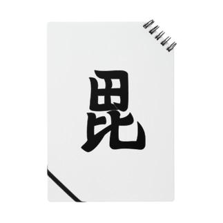 毘の一字旗 Notes