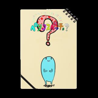 ヤクタニタンシのペリコスペッチョ Notes