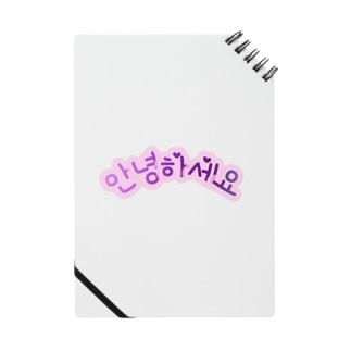 アンニョンハセヨ Notes