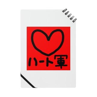 絵本作家大川内優のオリジナル絵本グッズショップのハート軍 Notebook