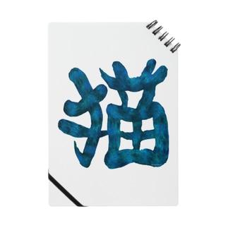 猫文字(青) Notes