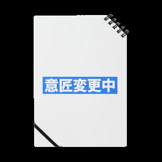 hnagaminの意匠変更中 Notes
