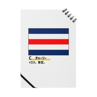 国際信号旗シリーズC旗 Notes