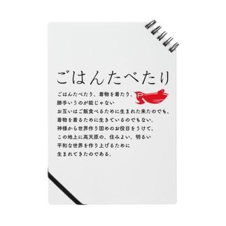 ごはんたべたり-A Notes