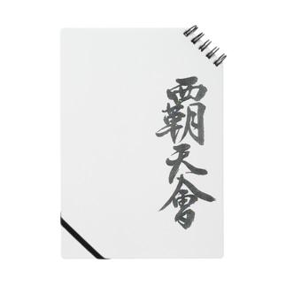 覇天会グッズ4 ノート