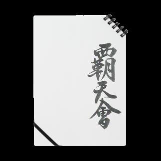 hatenkaiの覇天会グッズ4 Notes