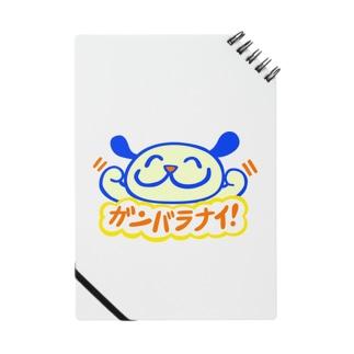 ガンバラナイ! Notebook