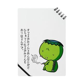 やさぐれかっぱ Notes