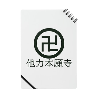 他力本願寺 Notebook