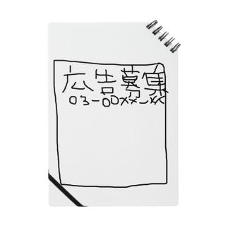 広告募集 Notes