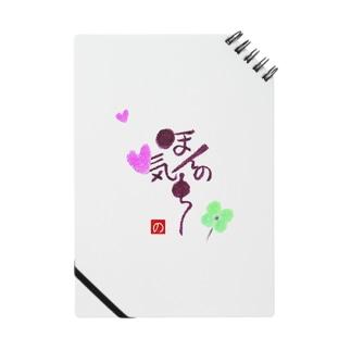 筆文字「ほんの気もち」♥ Notes