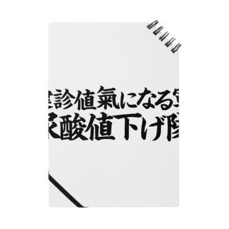 尿酸値下げ隊 Notes