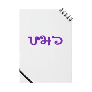 ひみつノート Notes