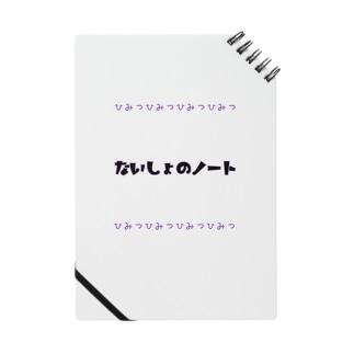 ないしょでひみつなノート Notes