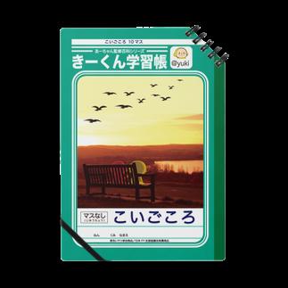 Yukiの黄色いヤツのこいごころ Notes