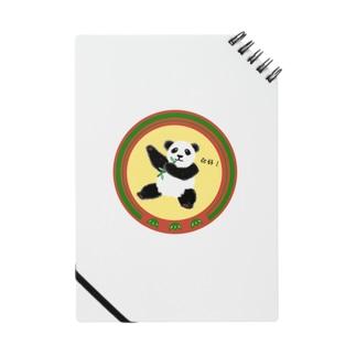 你好! Notebook