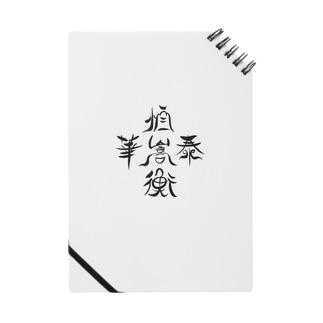 中国の五山 Notes