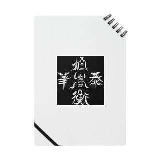五山(黒) Notes