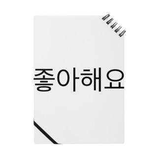韓国語🇰🇷 (好き) Notes