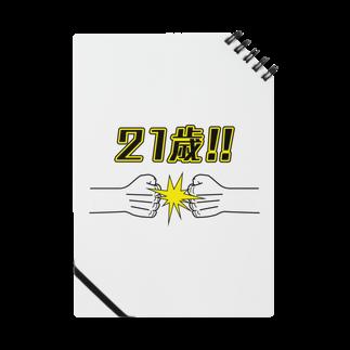 こだまの21歳(拳で) Notes