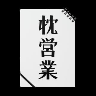 majoccoの枕営業ノート