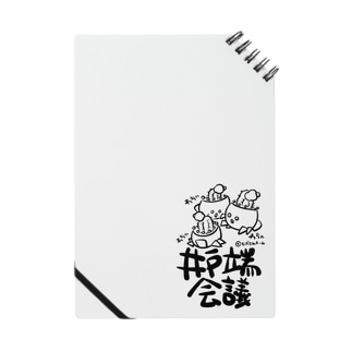 ヒボたん井戸端会議(黒ライン) Notes