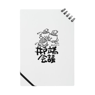 ヒボたん井戸端会議(モノクロ色付き) Notes