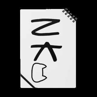 ちなこ☆動物にも愛をのNK(ネコ) Notes
