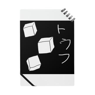 豆腐が三つ Notes