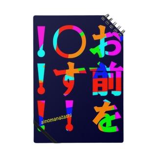 お前を◯す!!!!!!!! Notes