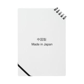 Nice Kanji CHUGOKU-SEI Notes