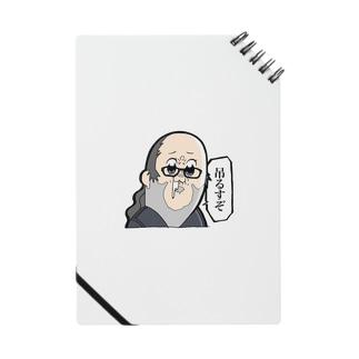 イケてる峯子 Notes