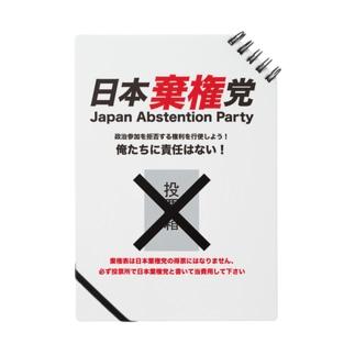 日本棄権党グッズ Notes