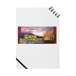 第8回鹿児島ホームページ大賞グッズ Notes