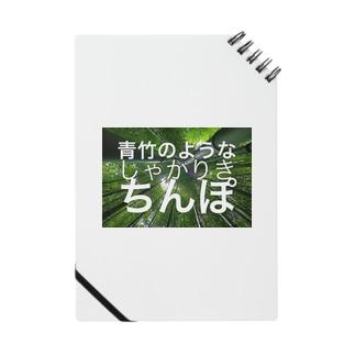 青竹のようなしゃかりきちんぽ Notes